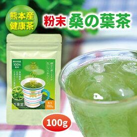 万象堂 桑の葉茶 100g 桑茶 国産 粉末 桑の葉 パウダー くわ茶 くわの葉茶 青汁 糖質 送料無料
