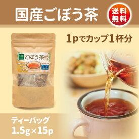 ごぼう茶 ティーパック 1.5g×15 ゴボウ茶 食物繊維 ダイエット ポリフェノール 健康茶 送料無料