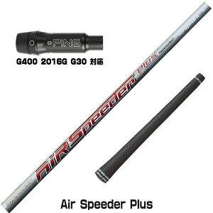 PING ピン G400 G400MAX G30 スリーブ装着 スリーブ付 スリーブシャフト Fujikura フジクラ Air Speeder Plus エアー スピーダー プラス