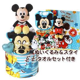 おむつケーキ ディズニー ミッキーマウス 出産祝い 男の子 2段 【送料無料】