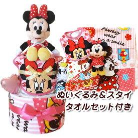 おむつケーキ ディズニー ミニーマウス 出産祝い 女の子 2段【送料無料】