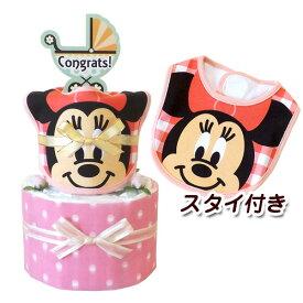 おむつケーキ ディズニー ミニーマウス キャラクタースタイつき 出産祝い 女の子 2段 フェイスアップ【送料無料】