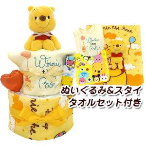 おむつケーキ ディズニー くまのプーさん 2段 出産祝い 男の子 女の子 男女兼用【送料無料】