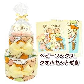 おむつケーキ すみっコぐらし ベビーソックスつき 出産祝い 2段【送料無料】