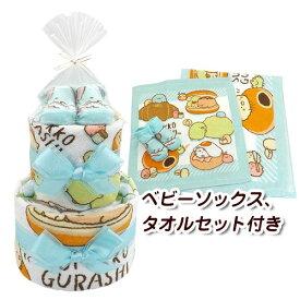 おむつケーキ すみっコぐらし ベビーソックスつき ブルー 出産祝い 2段【送料無料】