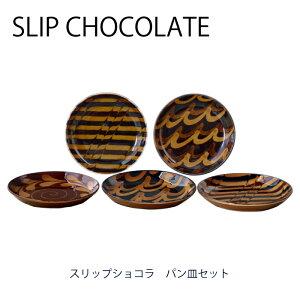 パン皿 5枚 セット スリップショコラシリーズ 7-2070 アワサカ AW SLIP CHOCOLATE チョコレート デザート 取皿 お皿 食器 電子レンジ プレゼント 贈り物 北欧 美濃焼 食洗機対応 磁器 皿 かわいい お