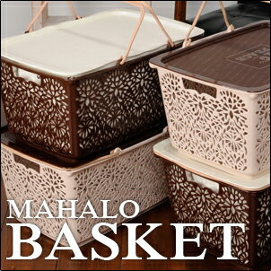 【送料無料】マハロ バスケット|MAHALO BASKET|買い物|アウトドア|収納|レジカゴ|ママバッグ|【楽ギフ_包装】 10P18Jun16