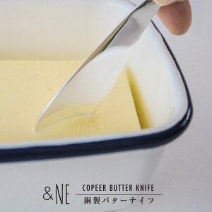 &NE 銅製バターナイフ アンドエヌイー シルバー ピンクゴールド 日本製 熱伝導 溶ける バター トースト 便利 するっ スルッ ギフト プレゼント 贈り物 ブロンズ【定形外送料無料】
