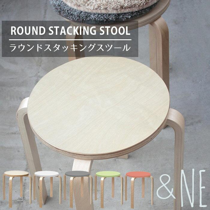 【送料無料】&NE ラウンドスタッキングスツール |&NE|丸|スツール|省スペース|椅子|チェア|テーブル|机|積み重ね|シンプル|ナチュラル