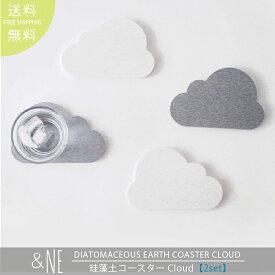 &NE 珪藻土コースター Cloud &NE 珪藻土 コースター 吸水 速乾 清潔 ナチュラル キッチン おしゃれ 雲 シンプル プレゼント【定形外郵便送料無料】【2枚セット】