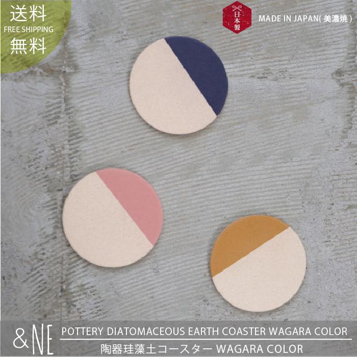 【定形外送料無料】&NE 陶器珪藻土コースター WAGARA COLOR|&NE|キッチン|コースター|日本製|美濃焼|陶器|和風|シンプル|清潔|おしゃれ|プレゼント
