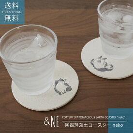 【定形外郵便送料無料】&NE 陶器珪藻土コースターneko |猫|ねこ|&NE|キッチン|コースター|日本製|美濃焼|陶器|和風|シンプル|清潔|おしゃれ|プレゼント