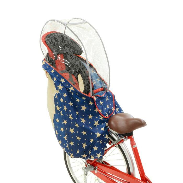 【送料無料】後ろ子供のせ用ソフト風防レインカバー ハレーロ・キッズ スター | OGK | レインカバー | 風よけ | 丈夫 | カラー | 子供乗せ用 | RCR-003