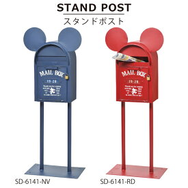 スタンドポスト(ヴィンテージミッキー) post 玄関 エントランス 宅配 配達 郵便 メールボックス セキュリティ スタイリッシュ おしゃれ ディズニー Disney 南京 錠 ミッキー キャラクター シルエット 収納 セトクラフト おしゃれ 送料無料