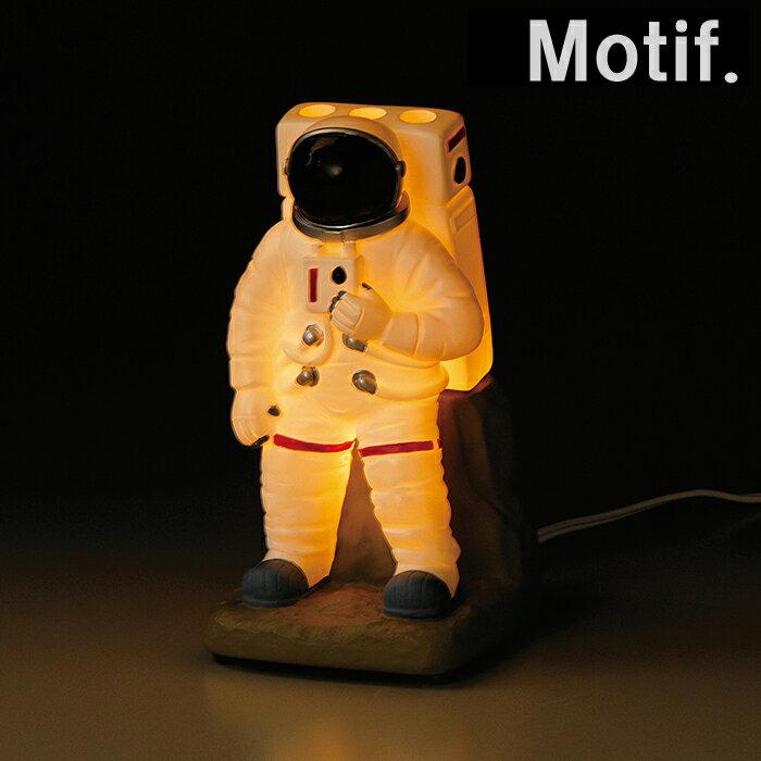 モチーフ ルームランプ アストロノーツ SR-1031-400セトクラフト|Motif. ROOM LAMP SetoCraft|ルームランプ|LAMP|ランプ|宇宙飛行士|宇宙兄弟|父の日|バースデー|ギフト| 10P18Jun16