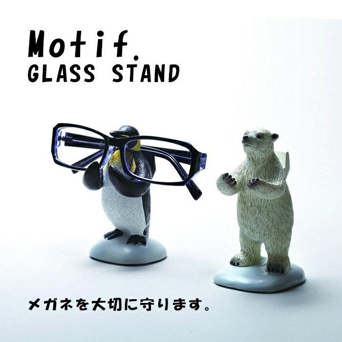Motif.メガネスタンド|GLASSES STAND|宇宙人|アーミー|アストロノーツ|ペンギン|クマ|セトクラフト|SETO CRAFT|父の日|【楽ギフ_包装】 10P18Jun16