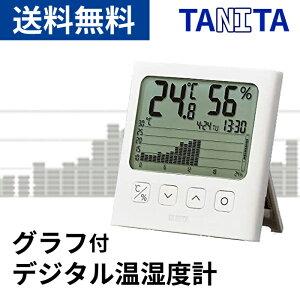 【送料無料】グラフ付きデジタル温湿度計 タニタ TANITA デジタル 過去 閲覧可 見やすい 統計 壁掛け 立て掛け スタンド ホワイト コンパクト おしゃれ かわいい 馴染む インテリア アラーム