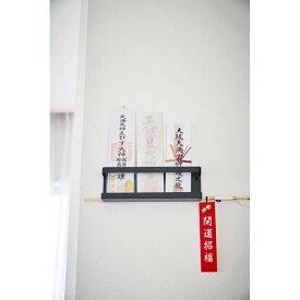 神札ホルダー タワー ブラック 山崎実業 YAMAZAKI シンプル おしゃれ かわいい 便利 おまもり 神仏 仏壇 エントランス 玄関 リビング
