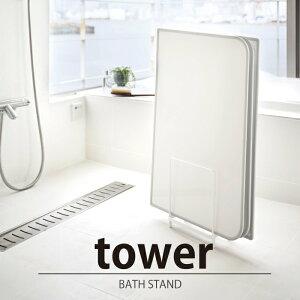 乾きやすい風呂蓋スタンド タワー ホワイト 山崎実業 YAMAZAKI シンプル おしゃれ かわいい 便利 バス 風呂 洗面 ランドリー フタ ロール 速乾 ドライ 立て 収納 整理 整頓