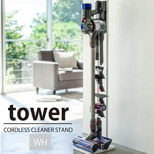 コードレスクリーナースタンド タワー ホワイト 03540 | 山崎実業 YAMAZAKI ダイソン 対応 dyson スティック 立て 掃除機 収納 ノズル おしゃれ スタイリッシュ かわいい 便利 シンプル 部品 整理