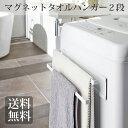 【送料無料】洗濯機横マグネットタオルハンガー2段 プレート 2958   山崎実業 YAMAZAKI バス 洗面 脱衣所 フック 磁石…