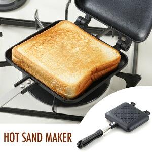 あつあつホットサンドメーカー yk-sj1681 ホットサンドイッチ サンドイッチメーカー 焼き型 ホットサンド トースト アウトドア キャンプ 外ごはん ガス ヨシカワ 調理 パーティ 朝食 おやつ 料