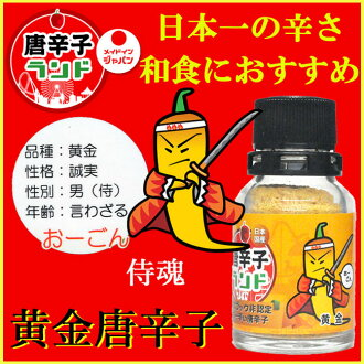 3 개 이상 주문에 할인! 국산 일본 매운 고추 황금 고추 한가닥 고추 10g 『 ー ごん 』 황금 고추 랜드