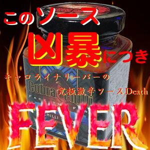 [550]『コブラチリ(青)リーパーズハーベストチリソースフィーバー』世界一辛い『死神』の名をもつ超激辛唐辛子キャロライナ・リーパーをたっぷり使用!コブラフィーバー 凶暴ソース