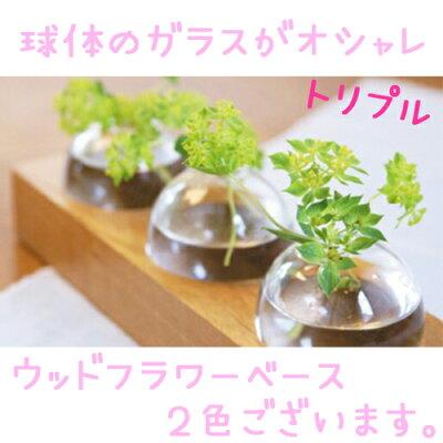 [550]ウッドフラワーベーストリプル一輪挿し 花瓶 観葉植物に♪フラワーベース木製|ROOM - 欲しい! に出会える。