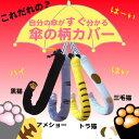 [220]送料安い♪ 猫傘カバー 傘の柄カバー 傘のねこ手カバー 傘カバー 猫柄 ねこ ネコ 梅雨 雨傘 置き傘(黒…