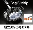 ロールイン バッグバディ ゴルフボール 集球機 ワイヤー式ピッカー