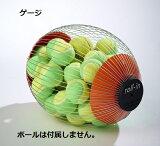 コレクタボールCS60用追加ケージのみテニスボール集球機&ボールを出せるカゴボールカゴ変形式テニスソフトテニス