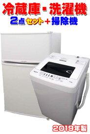 【中古】2019年製 リムライト 冷蔵庫 WRH-96 90L ハイセンス 洗濯機 HW-E4502 4.5kg 2点セット 今だけステック掃除機のおまけ付き 新生活応援 1人暮らし バリュー商品 家電セット