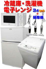 【中古】 フィフティー 冷蔵庫 FR-91A 2ドア 91L 洗濯機 SEN-FS502A 5.0Kg ハイアール 電子レンジ(東日本専用50Hz) JM-17H-50 今だけステック掃除機のおまけ付き 新生活応援 1人暮らし バリュー商品 家電セット 一人暮らし 新生活