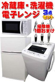 【あす楽】【中古】 冷蔵庫 リムライト WRH-96 2ドア 90L 洗濯機 ハイセンス HW-E4502 4.5kg 電子レンジ(東日本専用50Hz) ユアサ 3点セット 今だけステック掃除機のおまけ付き 新生活応援 1人暮らし バリュー商品 家電セット