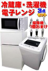 【あす楽】【中古】 冷蔵庫 リムライト WRH-96 2ドア 90L 洗濯機 ハイセンス HW-T45C 4.5kg 電子レンジ ユアサ 東日本専用 3点セット 今だけステック掃除機のおまけ付き 新生活応援 1人暮らし バリュー商品 家電セット