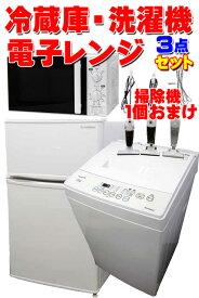 【あす楽】【中古】 冷蔵庫 エスキュービズム R-90WH 洗濯機 フィフティー SEN-FS502A 電子レンジ 東芝 MFM-S17A-50HZ 3点セットステック掃除機のおまけ付き 家電セット