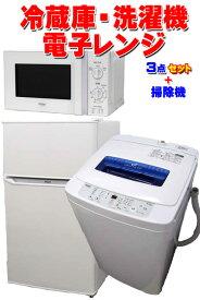 【送料無料】【中古】ハイアール 冷蔵庫 洗濯機 電子レンジ 3点セット 冷蔵庫 JR-N85C 2ドア 85L 洗濯機 JW-K42M 4.2Kg 電子レン JM-17H-50 東日本専用 50Hz専用 今だけステック掃除機のおまけ付き 新生活応援 1人暮らし バリュー商品 家電セット 一人暮らし 新生活