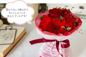 ラッピングしたまま飾れる花束!お手入れ不要!届いたらそのまま飾るだけ。写真送付サービスで安心!誕生日女性開店オープン結婚記念日お祝いフラワーお見舞い送別退職送別花プレゼント即日発送父の日