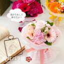 誕生日 フラワーギフト そのまま飾れる花束 スタンディングブーケ ブケット ミニ Sサイズ 贈り物 お祝い お見舞 ペッ…