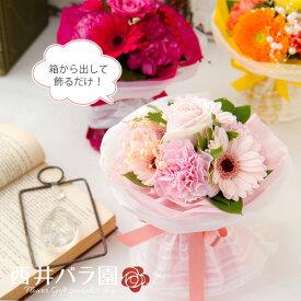 誕生日 フラワーギフト そのまま飾れる花束 スタンディングブーケ ブケット ミニ Sサイズ 贈り物 お祝い お見舞 ペット お供え
