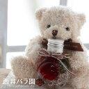母の日 ハーバリウム プリザーブドフラワー 花瓶 ぬいぐるみ だきつきベアー くま 熊 誕生日 プレゼント ギフト