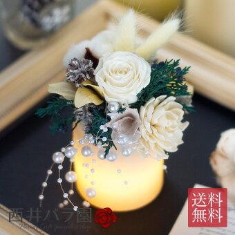 【送料無料】【即日発送】【あす楽】LED内蔵のワックスベースとプリザーブドフラワーのクリスマスアレンジメント。ルミエール‐ブラン‐[Lumiere-blanc-]バラやコットンにジェニパーベリーなどクリスマスの雰囲気満点のアレンジメントです
