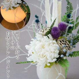 LED キャンドル プリザーブドフラワールミエール [凛 りん] プリザ お供え お悔やみ 仏事 プレゼント 母の日