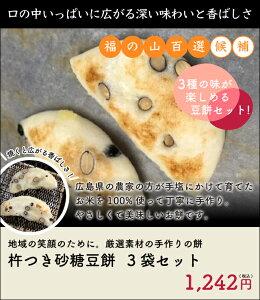 【杵つき豆餅3点セット】黒豆餅 切り餅 670g×3袋 餅 豆餅 豆もち もち米 無農薬 広島県産 ギフト・贈り物にも