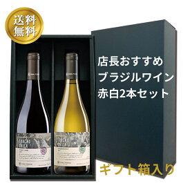 ブラジル産 樽熟成ワイン 2本セット 紅白 送料無料 ワインセット ワイン ギフト 敬老の日 プレゼント 赤ワイン 白ワイン お酒