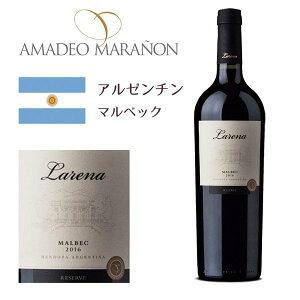 ラレーナ マルベック レゼルヴァ 2016赤ワイン アルゼンチン フルボディ 南米