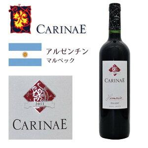カリナエ ハーモニー マルベック レゼルヴァ 2011 赤ワイン アルゼンチン フルボディ 南米