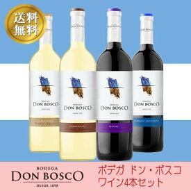 【期間限定 ポイント10倍】 ドン・ボスコ ワイン4本セット DON BOSCO アルゼンチン
