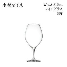 背が低くカジュアルなグラス 木村硝子店 ピッコロ 10ozワイン【6脚セット】